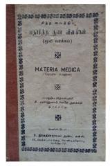 PATHARTHA GUNA VILAKKAM - Tamil Rare Book