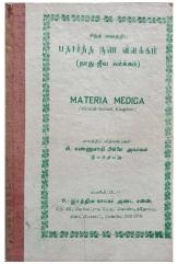 PATHARTHA GUNA VILAKKAM - Tamil Rare Book ANIMAL KINGDOM