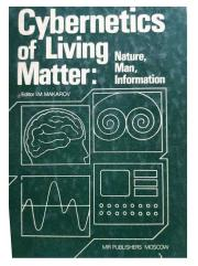 Cybernetics of Living Matter - Nature, Man, Information